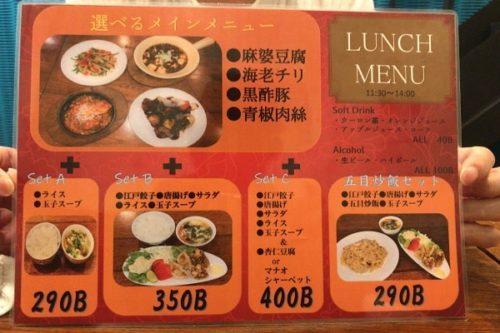 江戸キッチンのランチメニュー