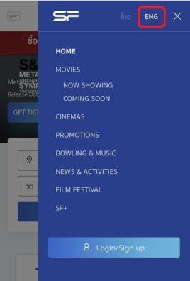 SFシネマシティのホームページ画面